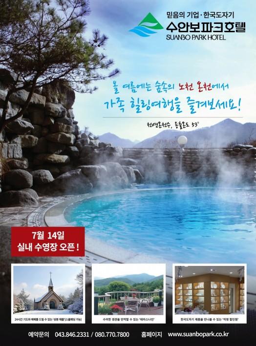 한국도자기 계열사 수안보파크호텔 14일 실내 수영장 개장