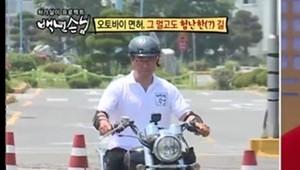 '백년손님' 이만기 오토바이 시험 도전기, 결과는?