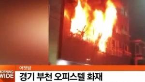 부천 화재, 한밤중 9층 다세대 주택에 화재...인명피해는?