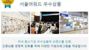 SBA, 서울 우수상품 어워드 신규모집…中企우수상품 브랜드 인증