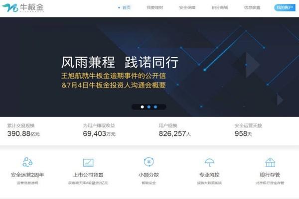 Chinese P2P financial platform called NIUBANJING (NIUBANGOLD)