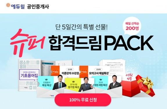에듀윌, 단 5일간 '공인중개사 슈퍼 합격드림팩' 제공