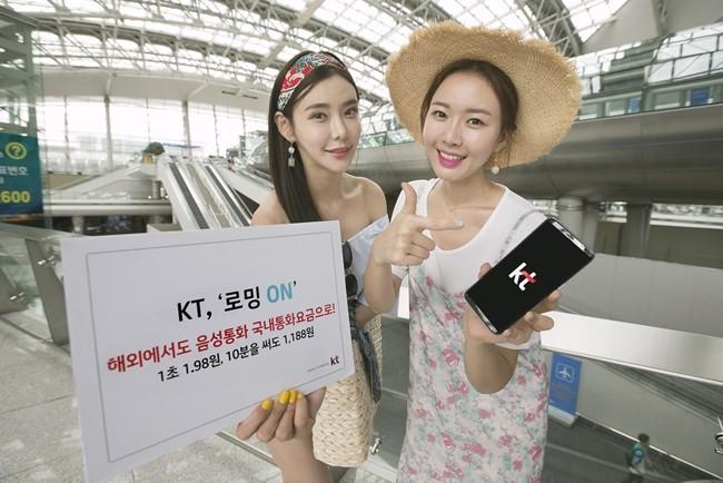 KT '로밍ON' 서비스 확대··· 해외여행객들의 요금제 부담 줄여