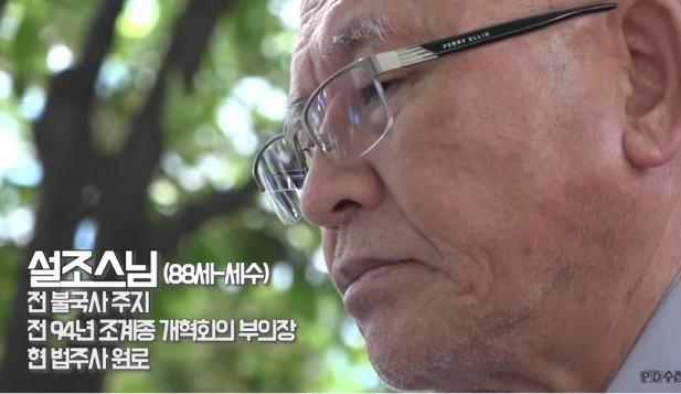 사진=MBC 피디수첩