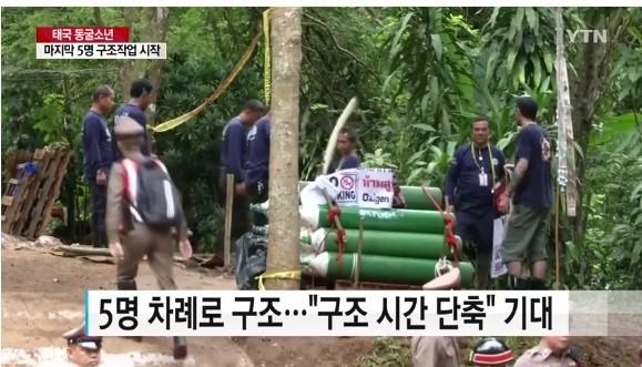 사진=YTN뉴스 방송화면