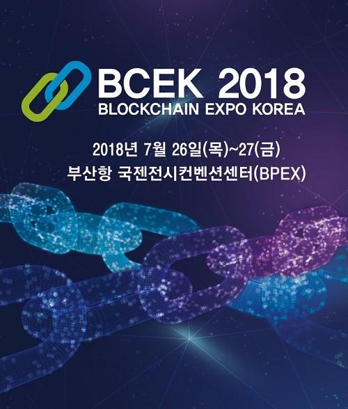 '2018 블록체인엑스포' 다양한 산업군 한자리에 모인다