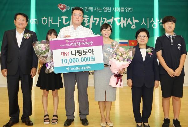 하나금융나눔재단은 지난 10일 하나금융그룹 명동사옥 대강당에서 '제10회 하나다문화가정대상' 시상식을 개최했다. 김한조 하나금융나눔재단 이사장(사진 왼쪽에서 첫번째), 정현백 여성가족부 장관(사진 왼쪽에서 다섯번째)이 대상을 수상한 몽골 출신의 결혼이주여성인 나랑토야 씨(사진 왼쪽에서 네 번째) 가족과 함께 기념 촬영을 하고 있다. 사진=KEB하나은행