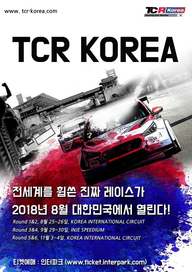 TCR코리아, 2018년 티켓 판매 개시