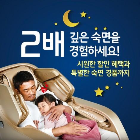 '안마의자' 바디프랜드, '대한민국 수면 개선 프로젝트' 실시
