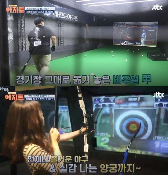 사진 = JTBC '아지트'