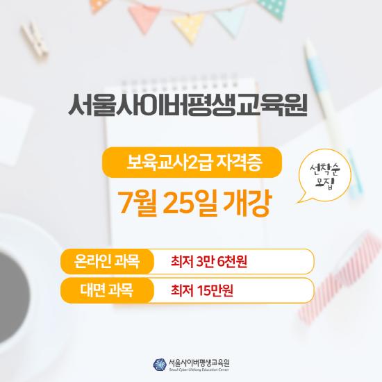 서울사이버평생교육원, '보육교사2급 자격증 과정' 선착순 모집