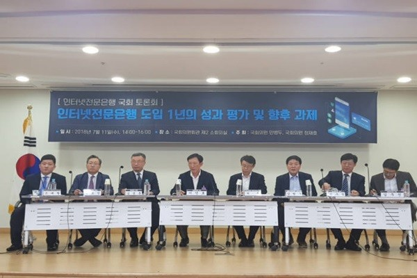 Kakao Bank and K-Bank Press for Legislation of Banking and Commerce Exemption Law