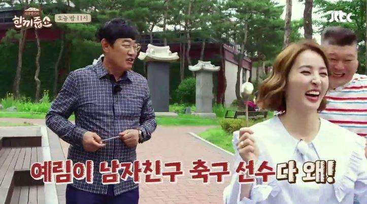 사진=JTBC '한끼줍쇼' 방송캡처