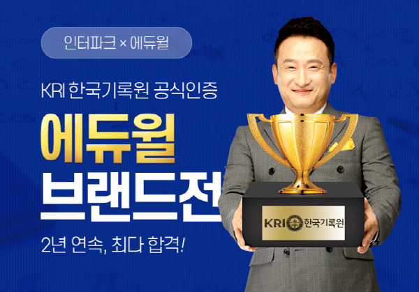 에듀윌, '2년연속 최다합격 기념 이벤트' 진행