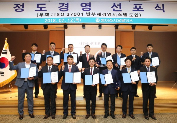 동아쏘시오홀딩스, '정도경영 선포식' 개최…윤리경영 실천