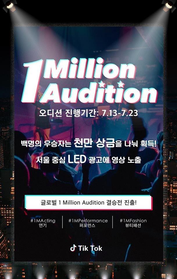 틱톡, 전 유저 대상 '원 밀리언 오디션' 한국 첫 선