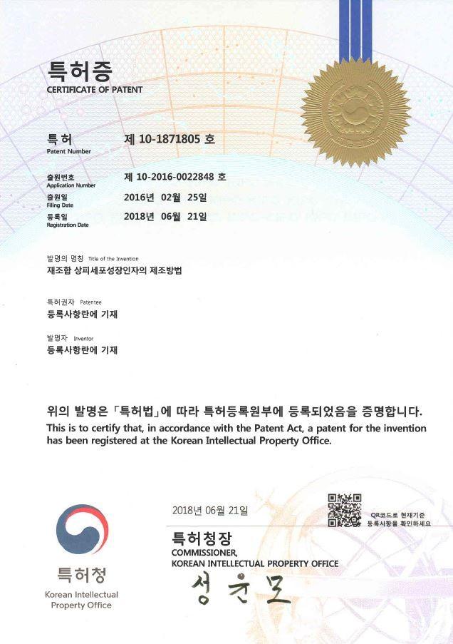 엘에스엠, '재조합 상피세포성장인자의 제조방법' 특허취득