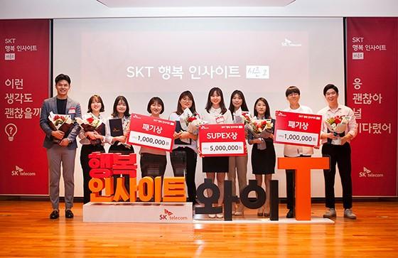 SK텔레콤 '행복 인사이트 시즌2' 결선 참가자들이 기념 촬영을 하고 있다.
