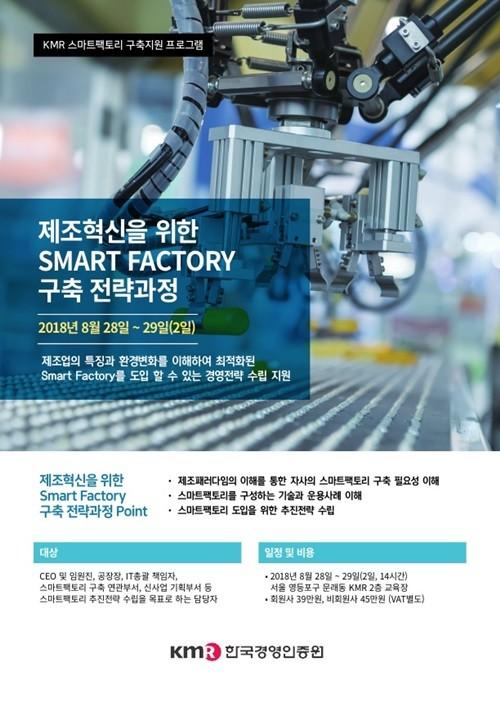한국경영인증원(KMR), 스마트팩토리 구축을 위한 전략수립 세미나 과정 개최