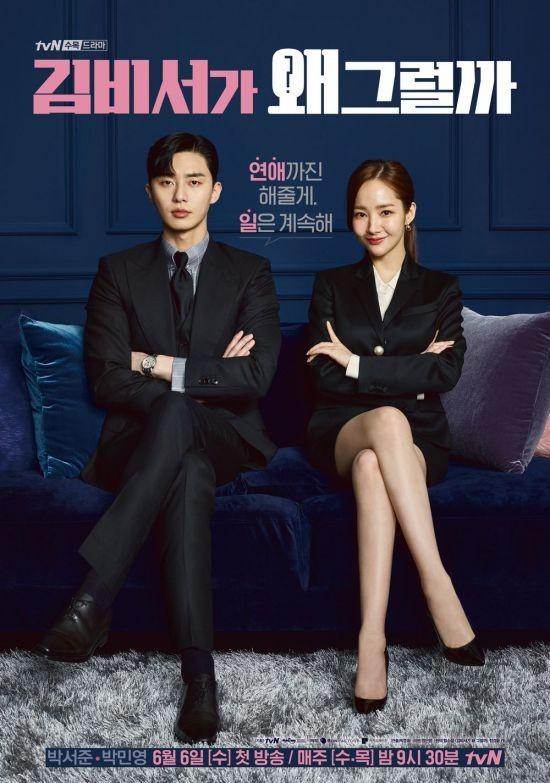 디자인 주방가전 라쿠진 , tvN 수목드라마 '김비서가 왜그럴까' 주요제품 협찬