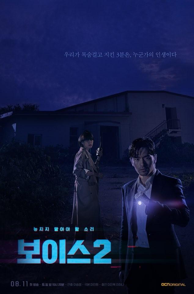배우 이진욱이 출연하는 OCN 오리지널 '보이스2'가 베일을 벗었다.