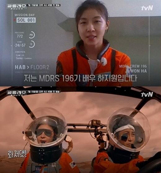 배우 하지원이 화성에 가져갈 세 가지는 무엇일까. / 사진=tvN 제공