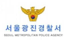 사진=서울 광진경찰서 홈페이지 캡처