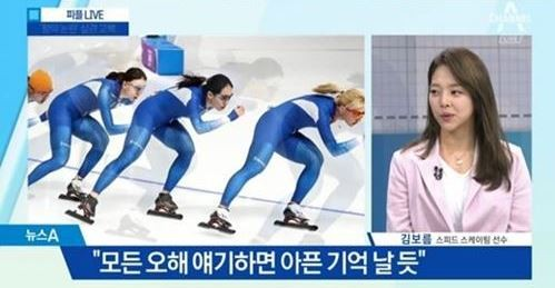 사진=채널A '뉴스A LIVE' 방송캡처