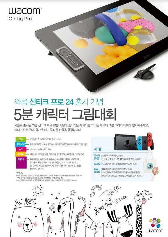 사진 = 한국와콤 제공
