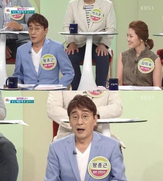 방송인 왕종근이 아내 김미숙과 함께 '아침마당'에 출연했다. / 사진=KBS1 화면 캡처