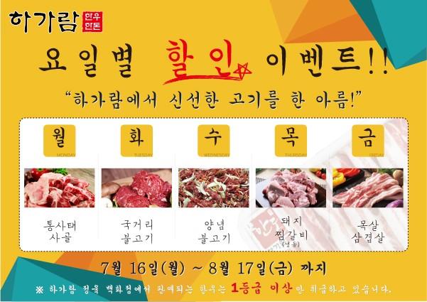 부산 정육백화점 '하가람', 한 달간 요일별 할인 혜택 제공
