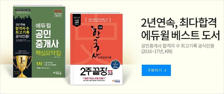 에듀윌, 쿠팡에서 '베스트 도서전' 진행