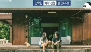 이효리 제주도 집, JTBC가 직접 매입한 속사정은?