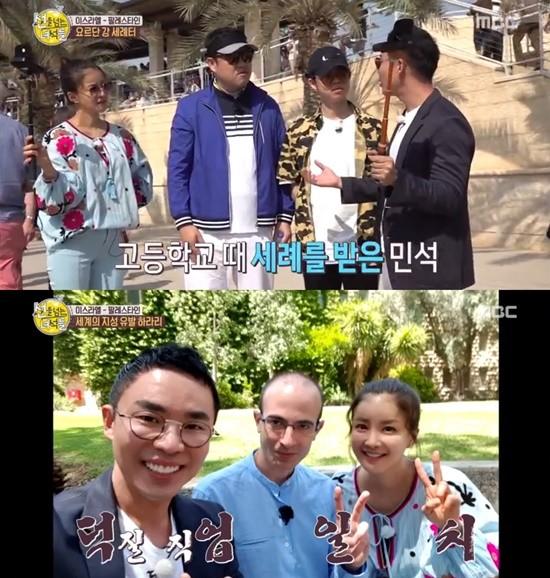 '선을 넘는 녀석들'에 출연한 유발 하라리가 관심을 받고 있다. / 사진=MBC 화면 캡처