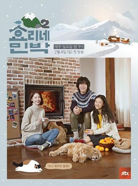 가수 이효리와 이상순의 제주도 집을 JTBC가 매입했다는 소식이 전해졌다. / 사진=JTBC 제공