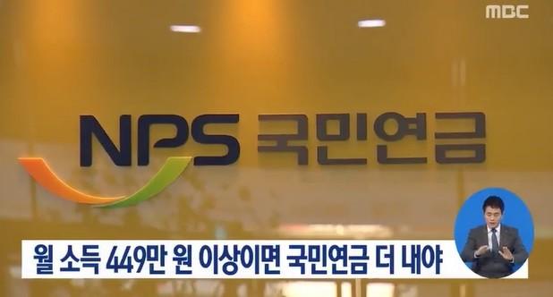 사진=MBC 뉴스 방송화면