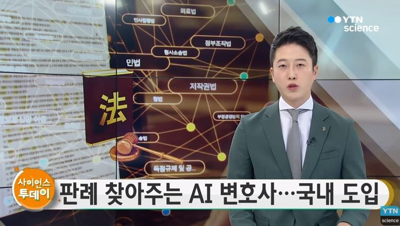 """'리걸테크' 확산, 국내에서도 도입 """"AI 변호사 시대 왔다"""""""