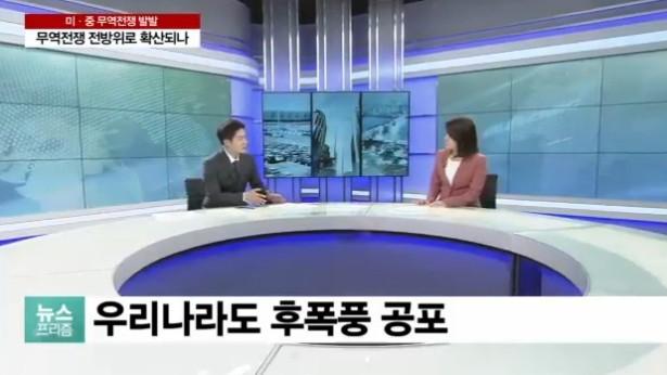 미중 무역 전쟁, 한국 정부의 대책은?