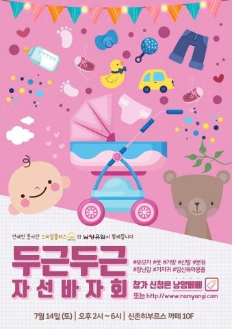 남양유업은 지난 14일 오후 서울 마포구 신촌 히부르스(HeBrews)카페에서 연예인 봉사단 '스마일 플러스'와 함께 10여개 이상의 기업과 연합해 임신육아 '두근두근 자선 바자회'를 개최했다고 밝혔다. 사진=남양유업 제공
