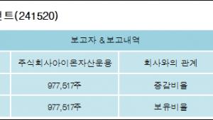 [ET투자뉴스][DSC인베스트먼트 지분 변동] 주식회사아이온자산운용 외 6명 5.29%p 증가, 5.29