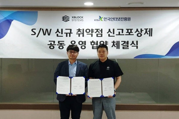 Director Cho Young-joon (right) of XBLOCK SYSTEMS and Lee Dong-geun, who is the head of KISA's Security Accident Analysis Group are taking a commemorative picture.