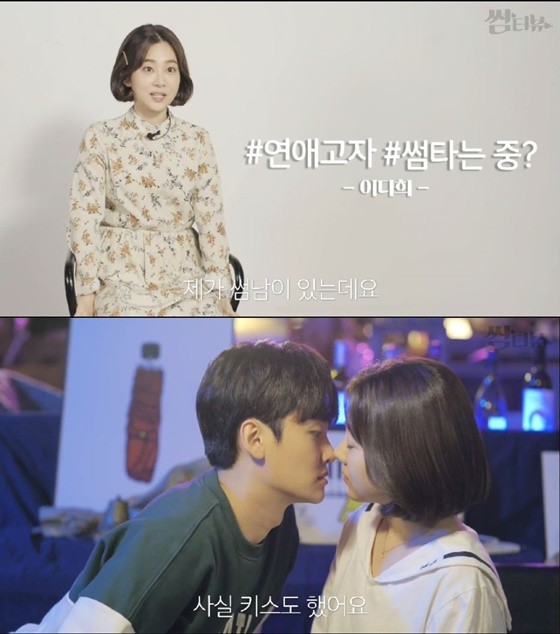배우 이새봄이 웹드라마 '썸터뷰'의 예고편과 포스터를 공개했다. / 사진='썸터뷰' 예고편 캡처