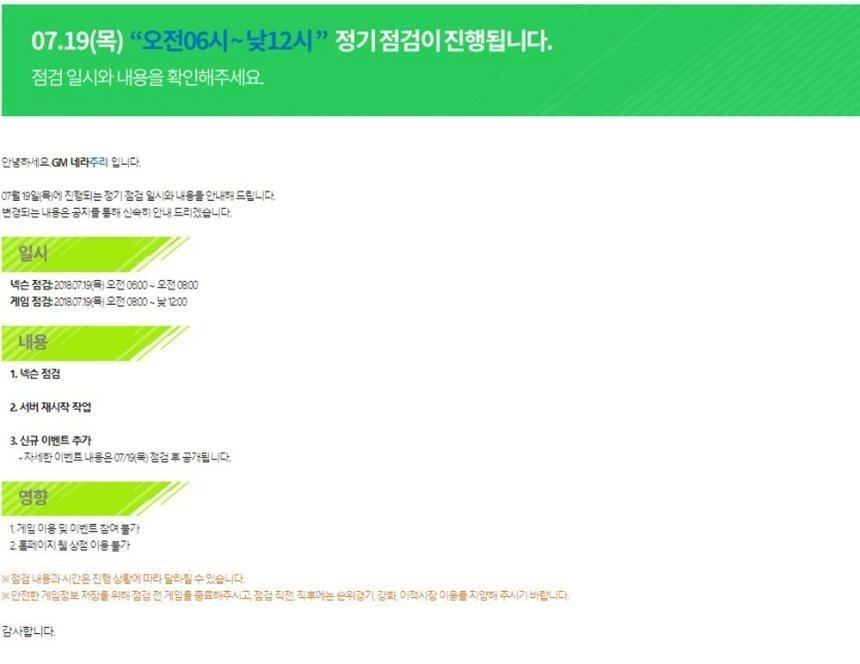 넥슨-피파온라인4, 19일 오전 정기 점검...몇시부터?