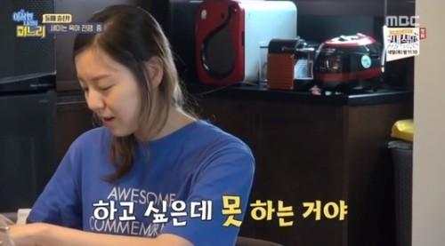 사진=MBC '이상한 나라의 며느리' 방송캡처