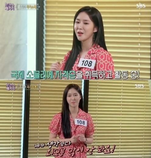 걸그룹 다이아 출신 조승희가 '로맨스 패키지'에서 사랑을 찾는다. / 사진=SBS 화면 캡처