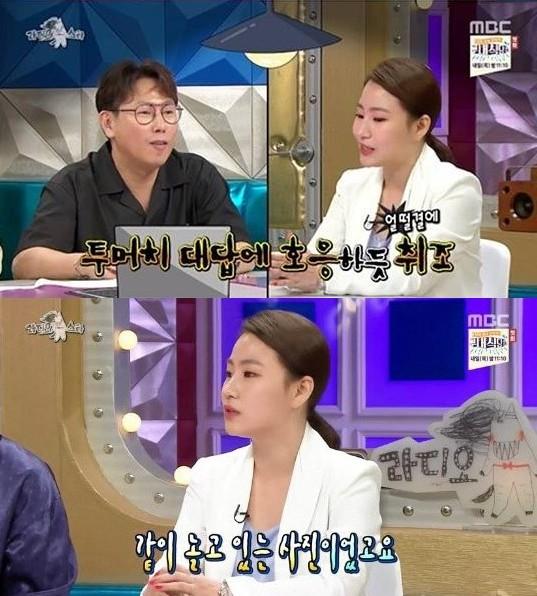 그룹 어반자카파 멤버 조현아가 사진 해프닝을 해명했다. / 사진=MBC 화면 캡처