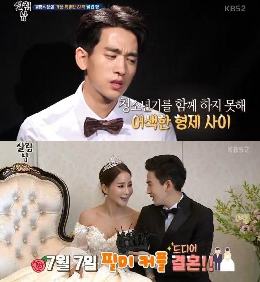 류필립과 미나가 부부가 됐다. / 사진=KBS2 화면 캡처