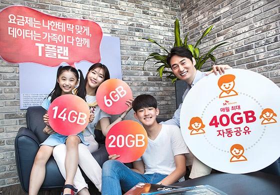 SK텔레콤 홍보 모델들이 온 가족의 데이터를 늘리고 요금을 낮추는 'T플랜'을 소개하고 있는 모습