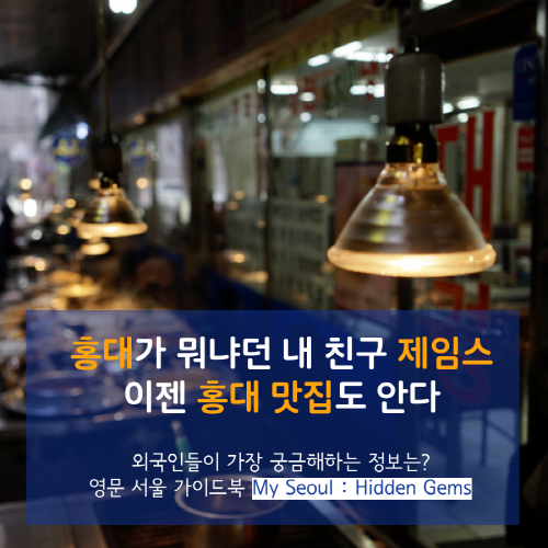 '홍대'가 뭐냐던 내 친구 제임스, 이젠 '홍대 맛집'도 안다