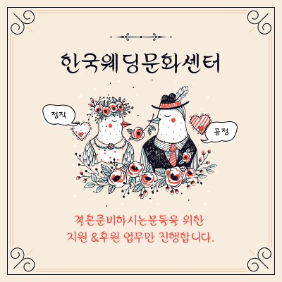 사진=한국웨딩문화센터 제공